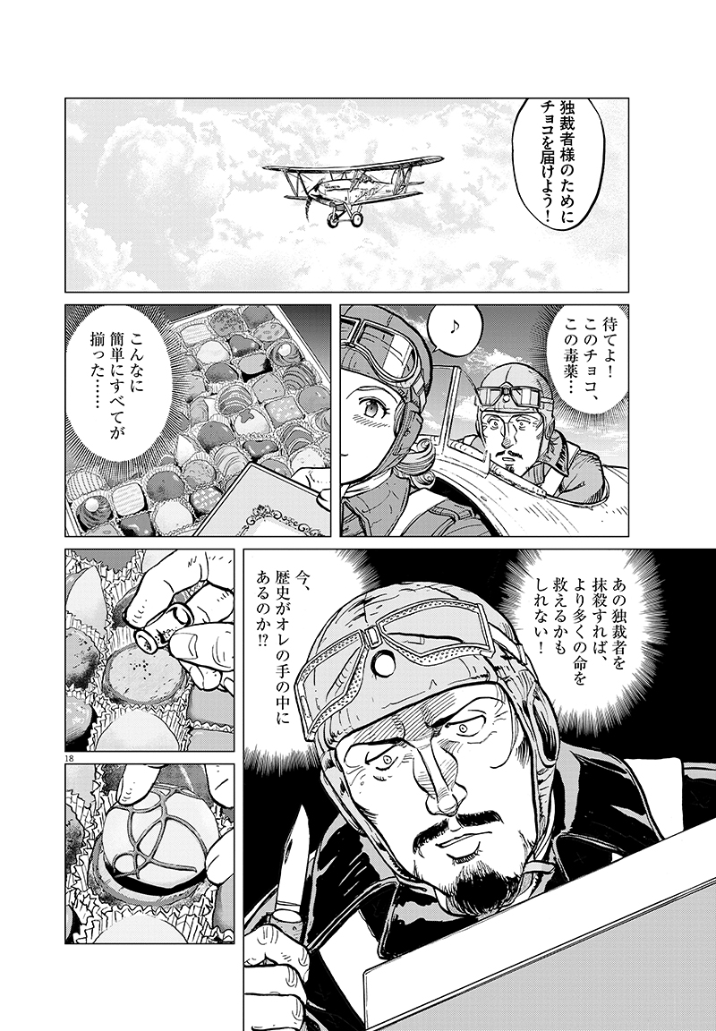 女流飛行士マリア・マンテガッツァの冒険 第二十二話18ページ目画像