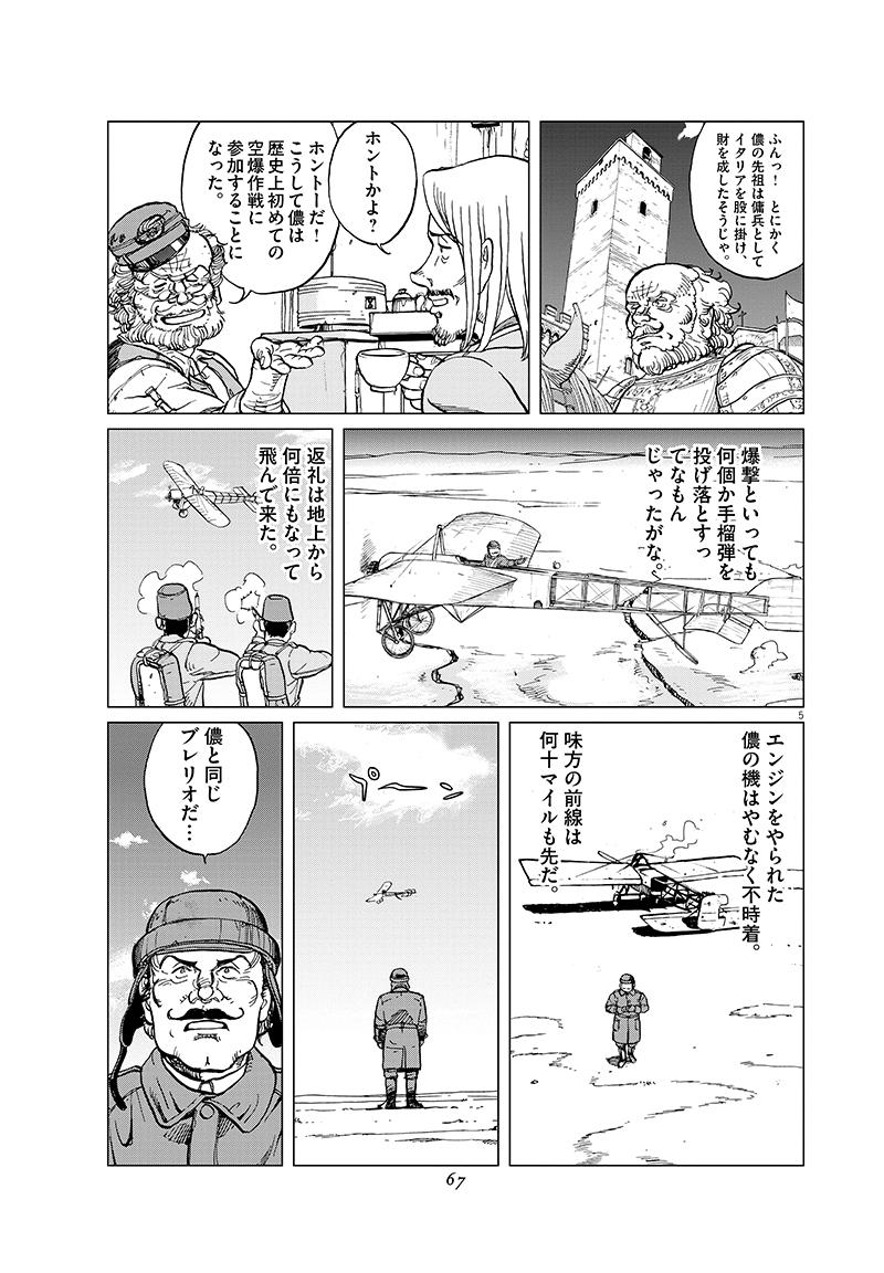 女流飛行士マリア・マンテガッツァの冒険 第二十三話5ページ目画像