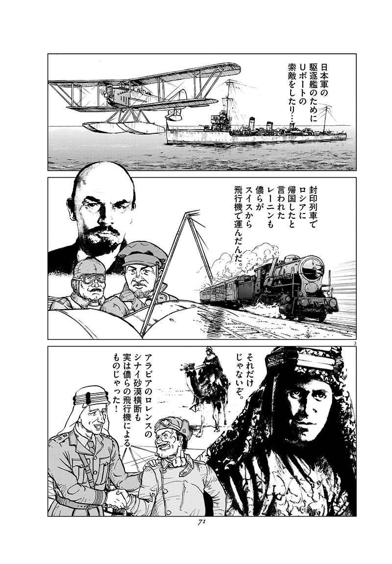 女流飛行士マリア・マンテガッツァの冒険 第二十四話3ページ目画像