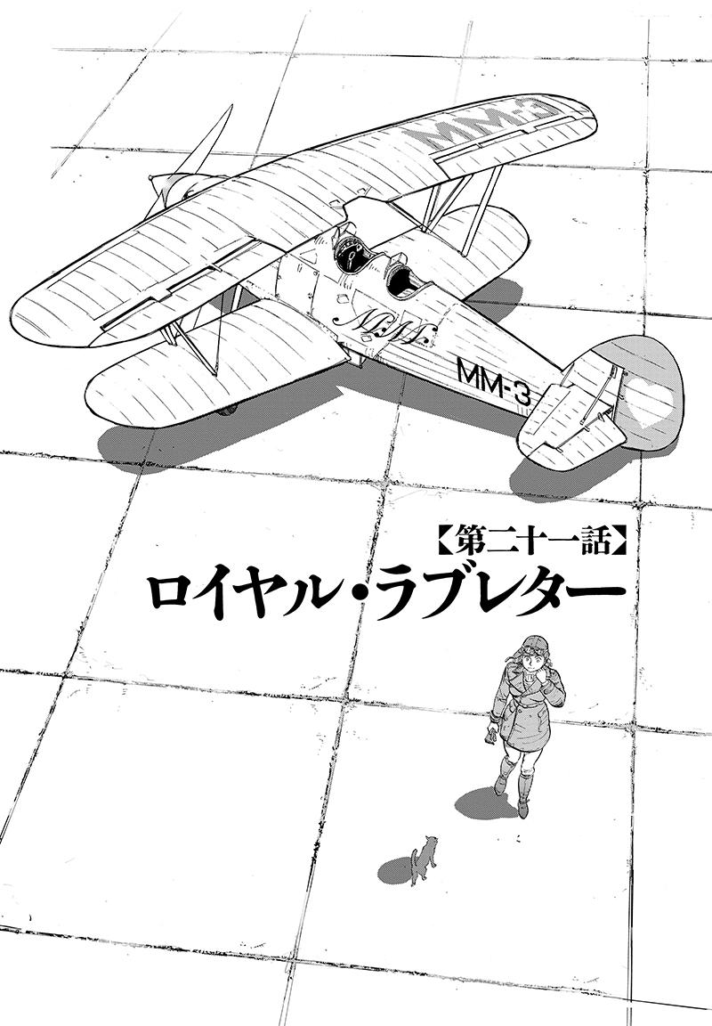 女流飛行士マリア・マンテガッツァの冒険 第二十五話2ページ目画像