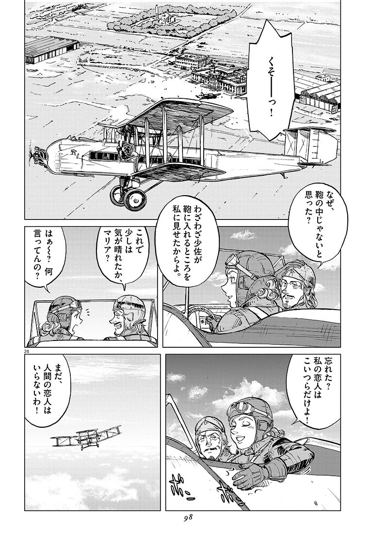 女流飛行士マリア・マンテガッツァの冒険 第二十五話24ページ目画像