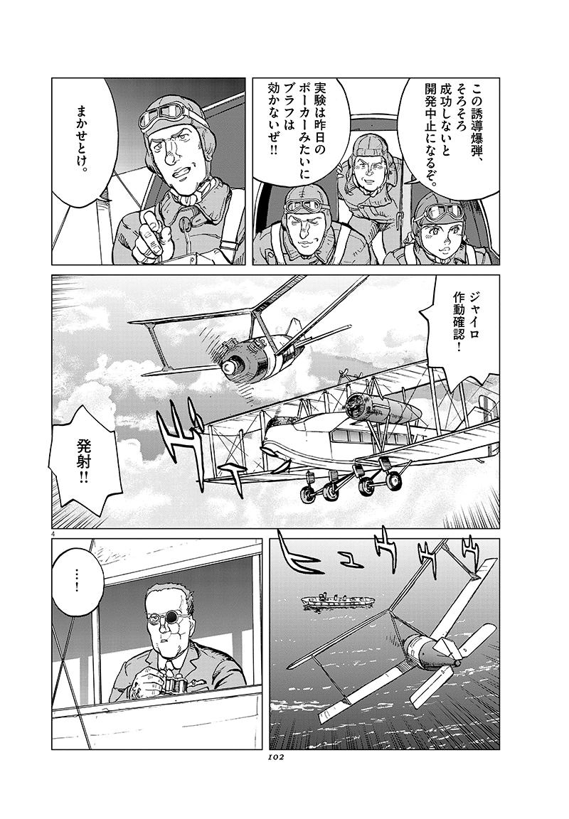 女流飛行士マリア・マンテガッツァの冒険 第二十六話4ページ目画像