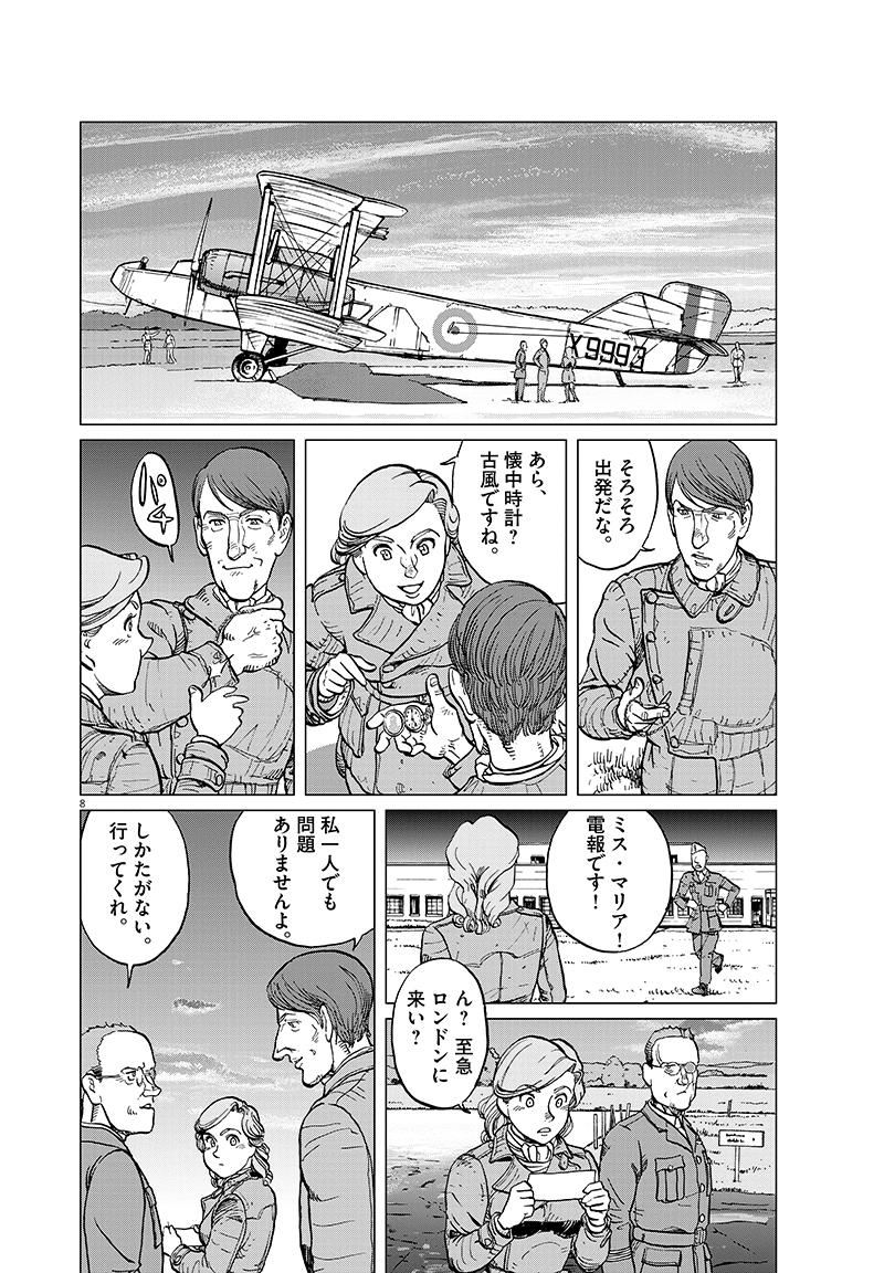 女流飛行士マリア・マンテガッツァの冒険 第二十六話8ページ目画像