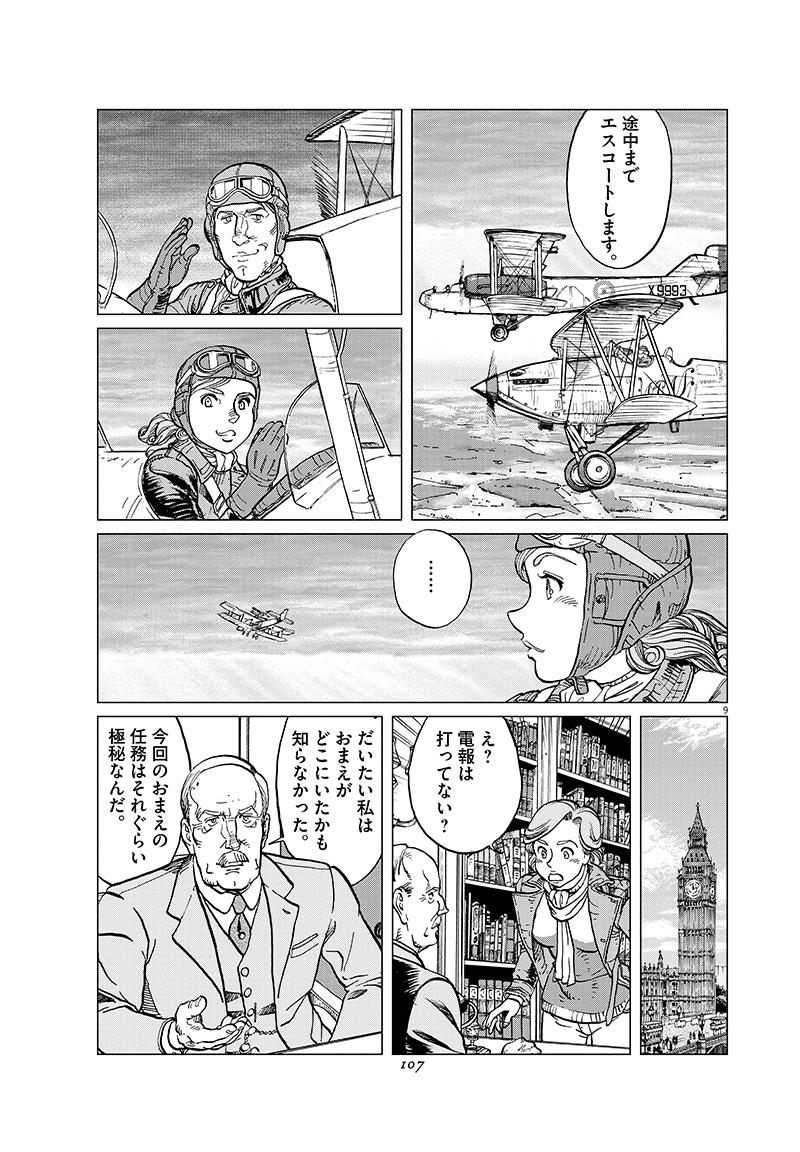 女流飛行士マリア・マンテガッツァの冒険 第二十六話9ページ目画像