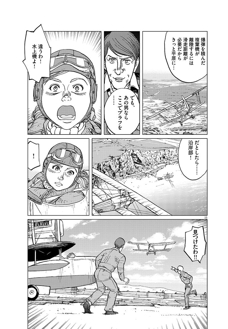 女流飛行士マリア・マンテガッツァの冒険 第二十六話15ページ目画像