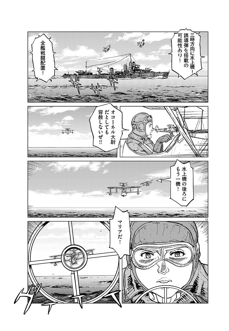 女流飛行士マリア・マンテガッツァの冒険 第二十六話19ページ目画像