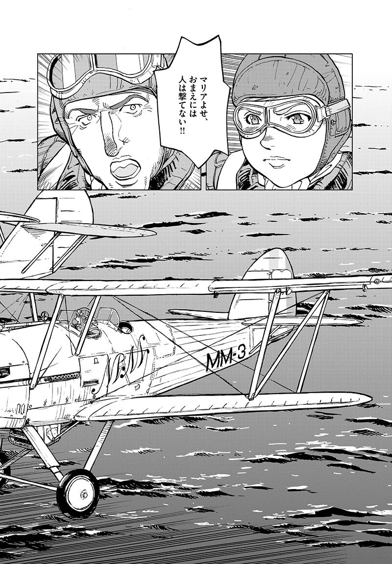 女流飛行士マリア・マンテガッツァの冒険 第二十六話20ページ目画像