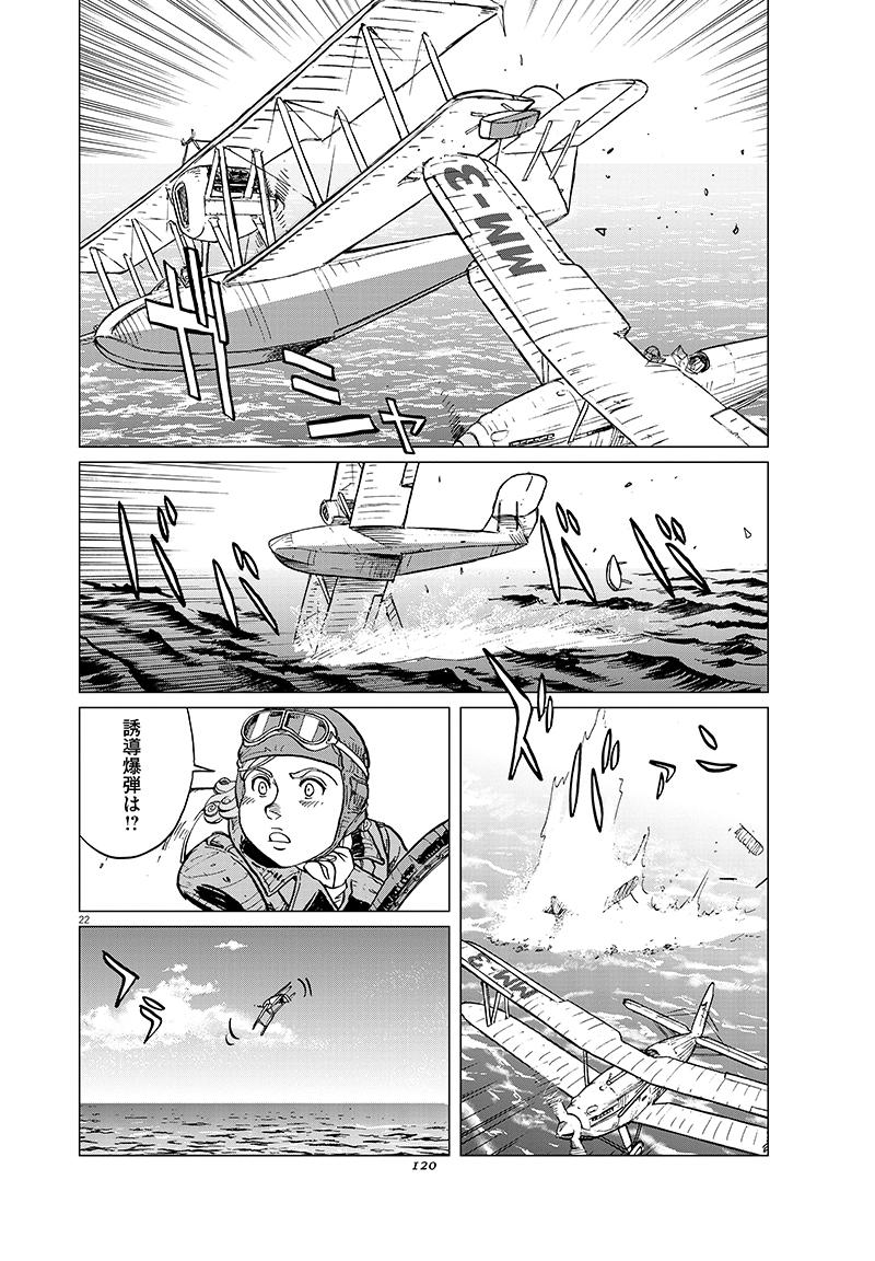 女流飛行士マリア・マンテガッツァの冒険 第二十六話22ページ目画像