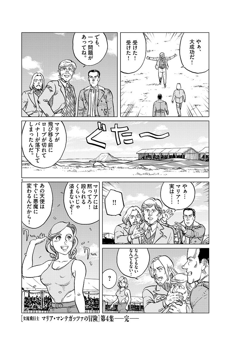 女流飛行士マリア・マンテガッツァの冒険 第三十話8ページ目画像