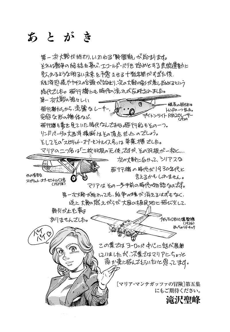 女流飛行士マリア・マンテガッツァの冒険 第三十話9ページ目画像