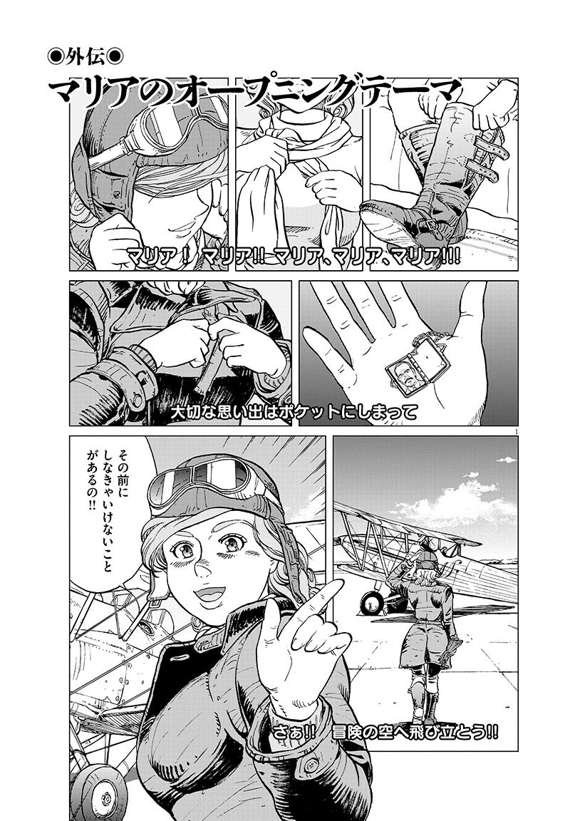 女流飛行士マリア・マンテガッツァの冒険 第三十一話1ページ目画像