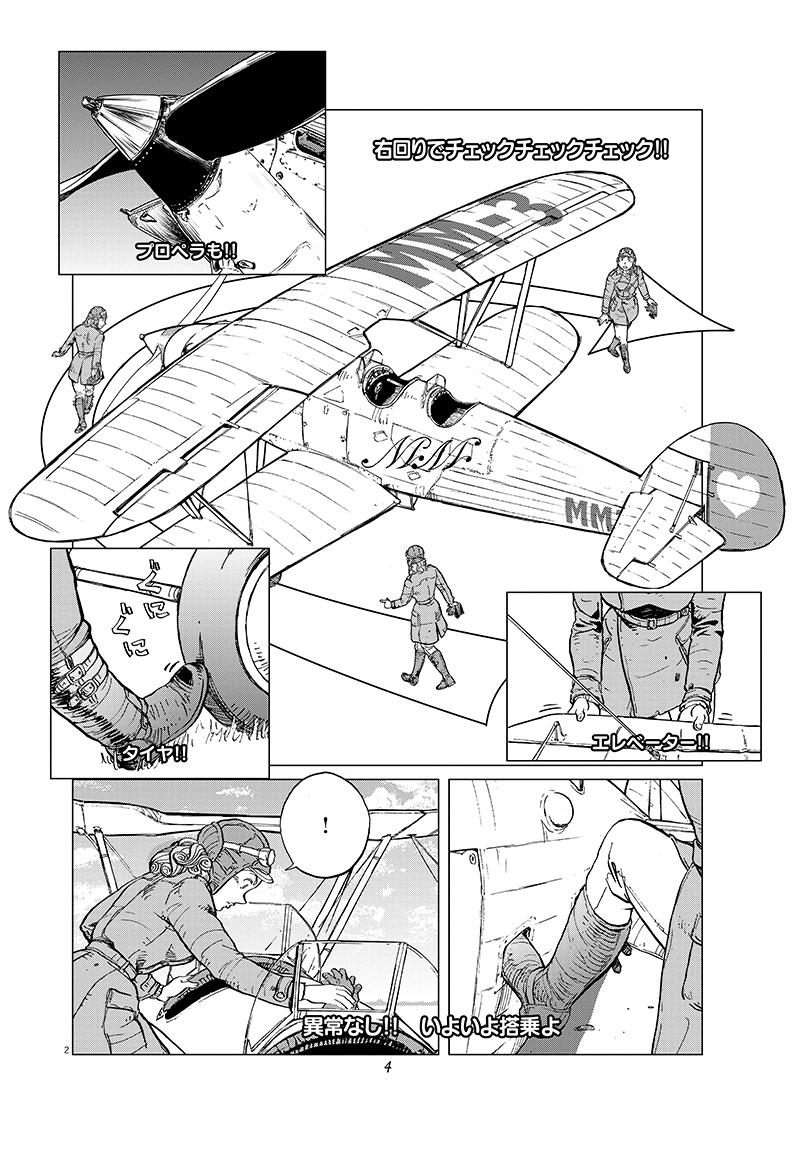 女流飛行士マリア・マンテガッツァの冒険 第三十一話2ページ目画像