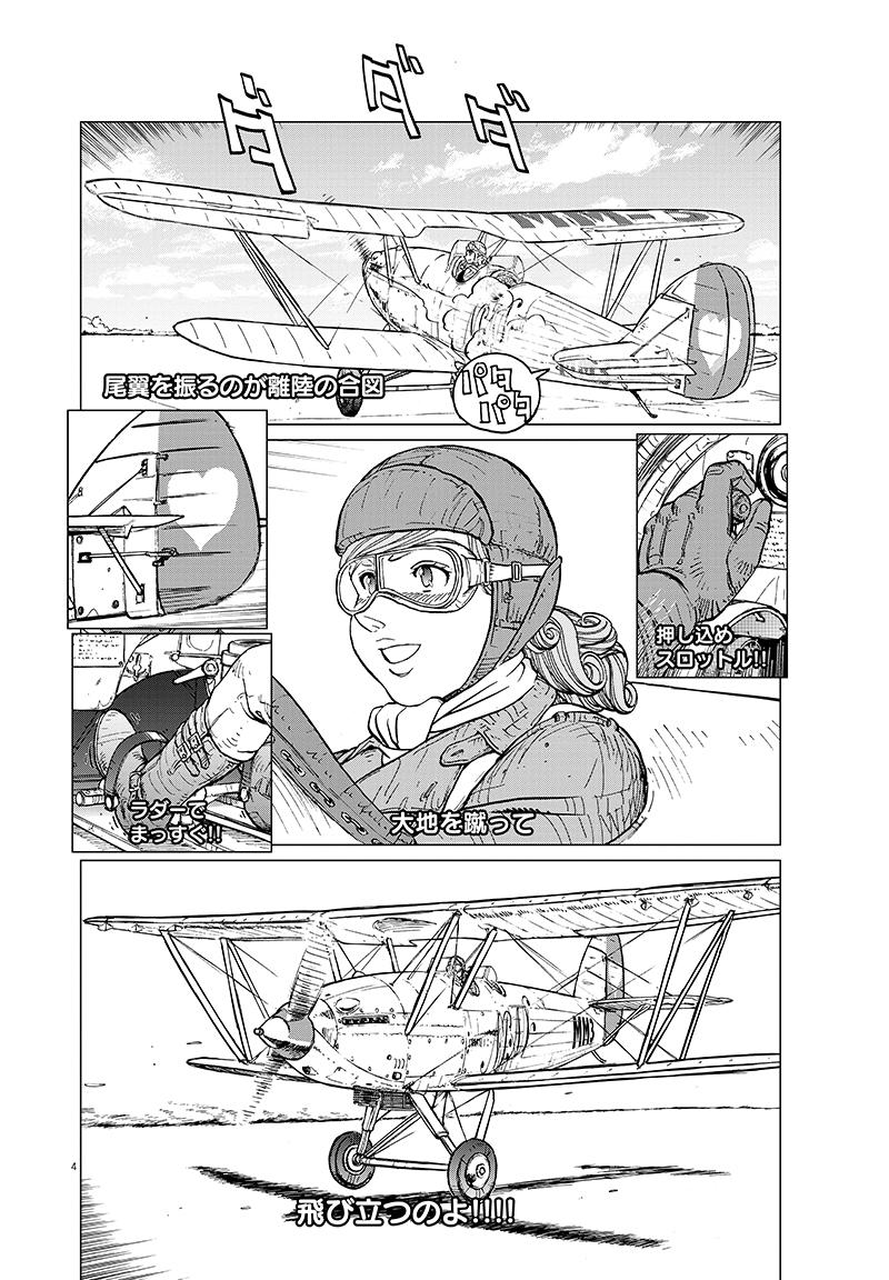 女流飛行士マリア・マンテガッツァの冒険 第三十一話4ページ目画像