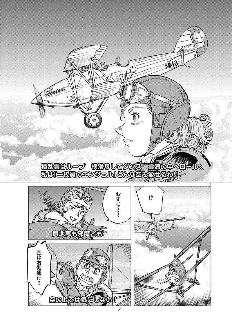 女流飛行士マリア・マンテガッツァの冒険 第三十一話5ページ目画像