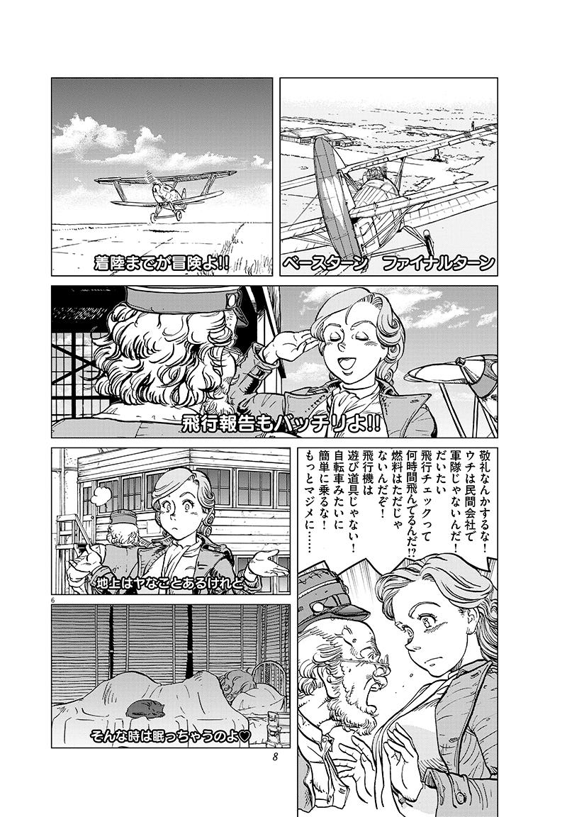 女流飛行士マリア・マンテガッツァの冒険 第三十一話6ページ目画像