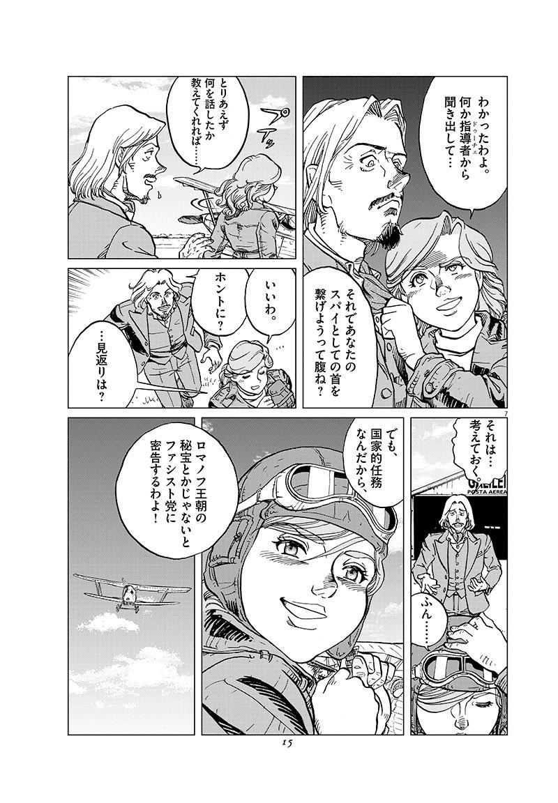 女流飛行士マリア・マンテガッツァの冒険 第三十二話7ページ目画像
