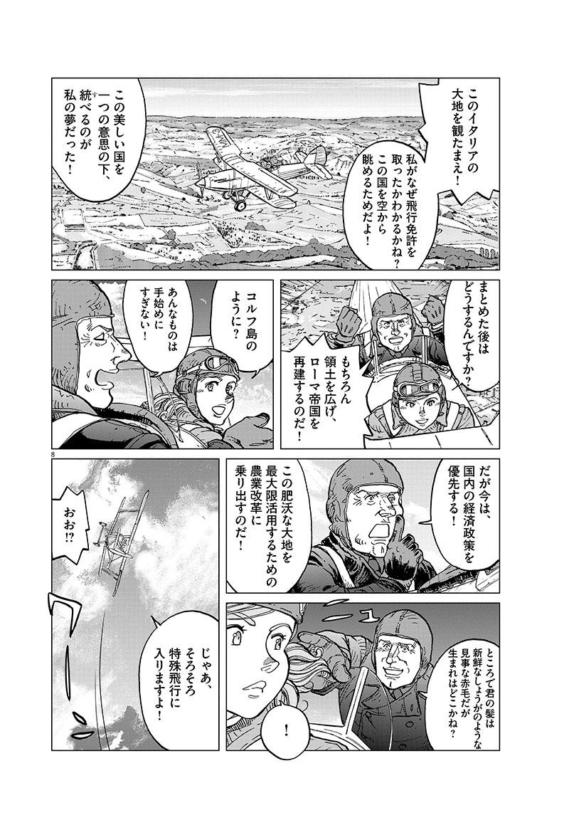 女流飛行士マリア・マンテガッツァの冒険 第三十二話8ページ目画像