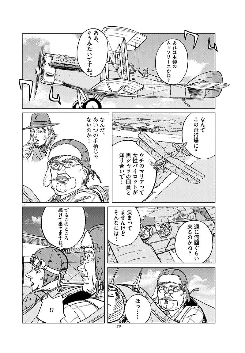 女流飛行士マリア・マンテガッツァの冒険 第三十二話12ページ目画像