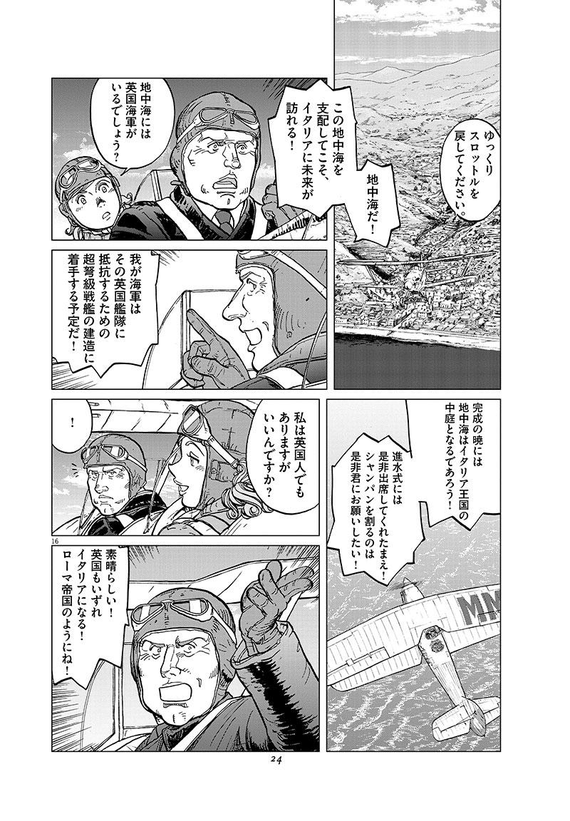 女流飛行士マリア・マンテガッツァの冒険 第三十二話16ページ目画像
