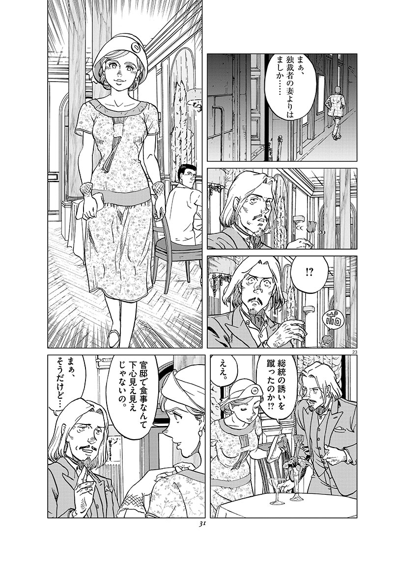 女流飛行士マリア・マンテガッツァの冒険 第三十二話23ページ目画像