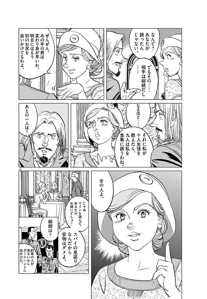 女流飛行士マリア・マンテガッツァの冒険 第三十二話24ページ目画像