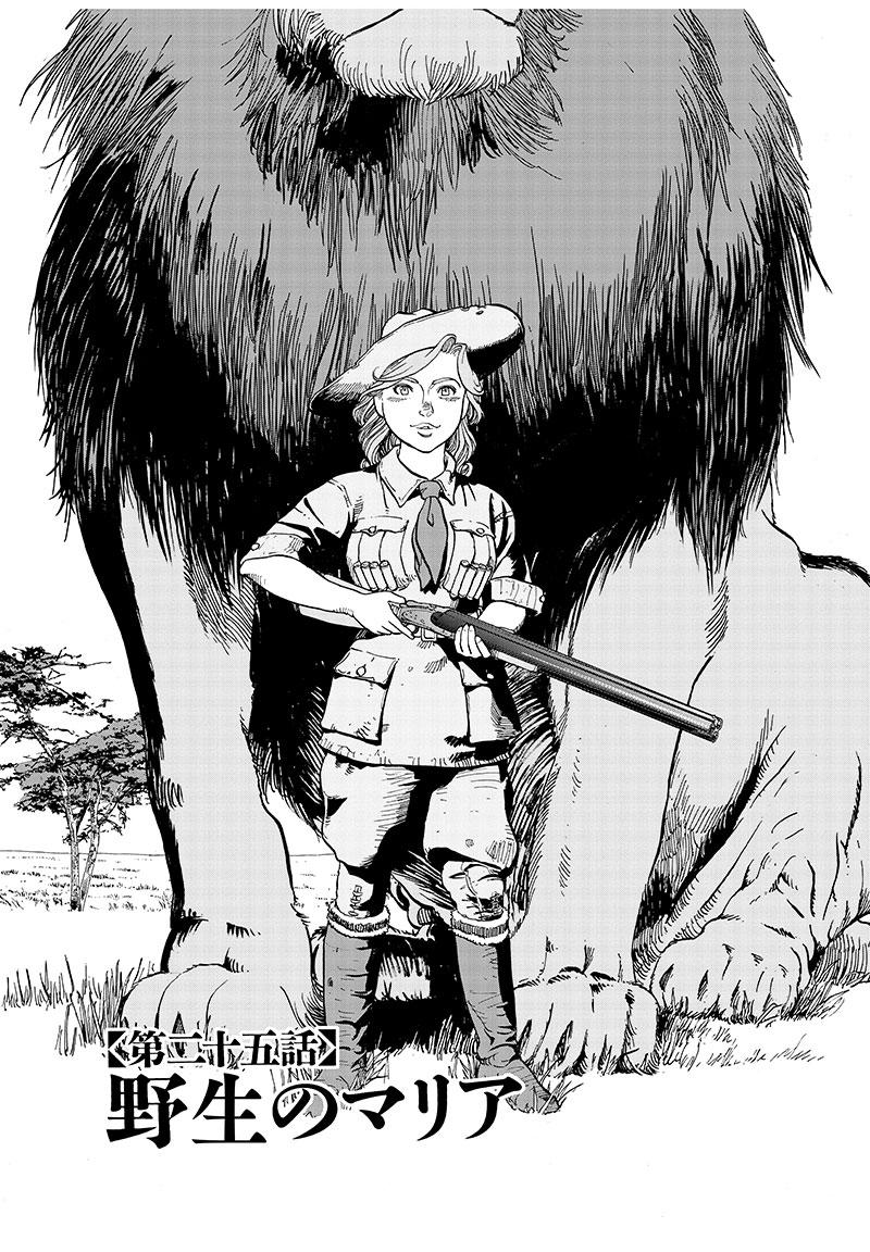 女流飛行士マリア・マンテガッツァの冒険 第三十三話1ページ目画像