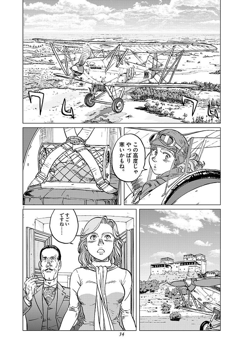 女流飛行士マリア・マンテガッツァの冒険 第三十三話2ページ目画像