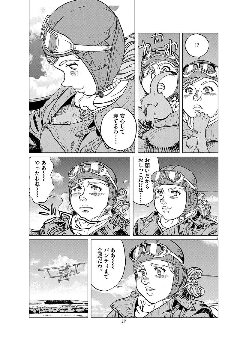 女流飛行士マリア・マンテガッツァの冒険 第三十三話5ページ目画像