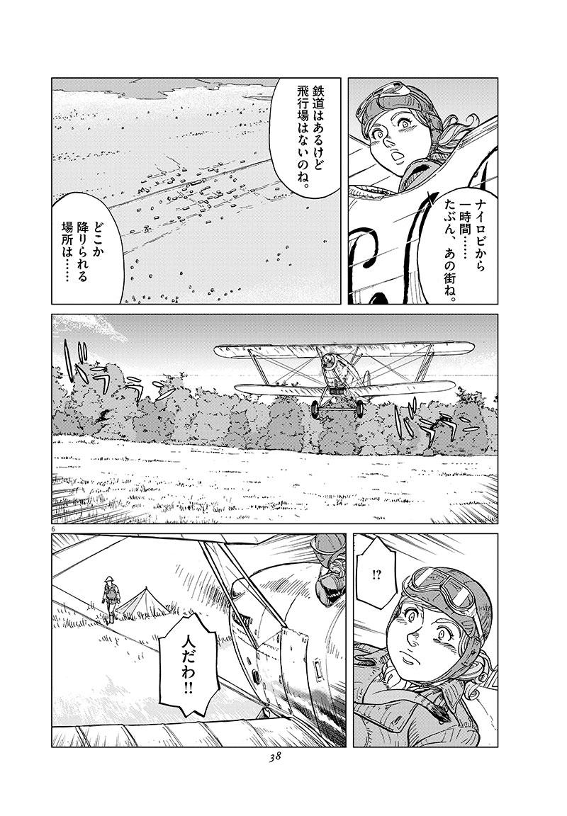 女流飛行士マリア・マンテガッツァの冒険 第三十三話6ページ目画像