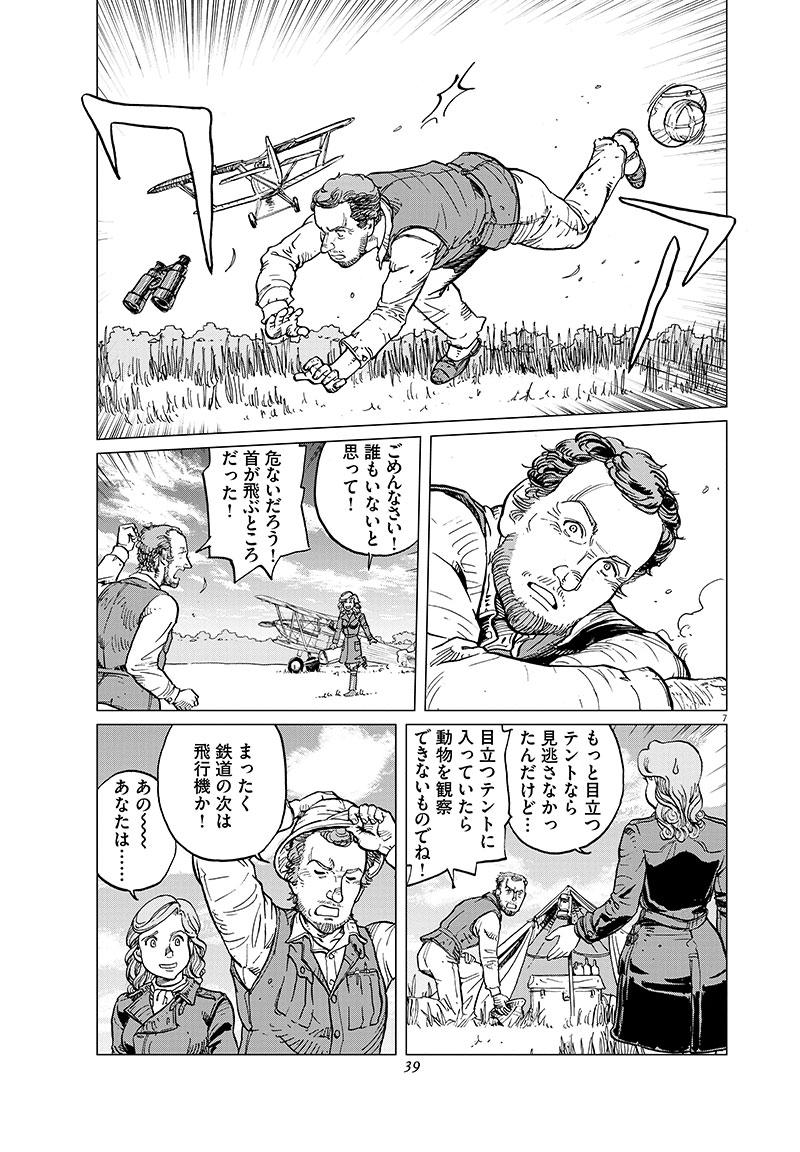 女流飛行士マリア・マンテガッツァの冒険 第三十三話7ページ目画像