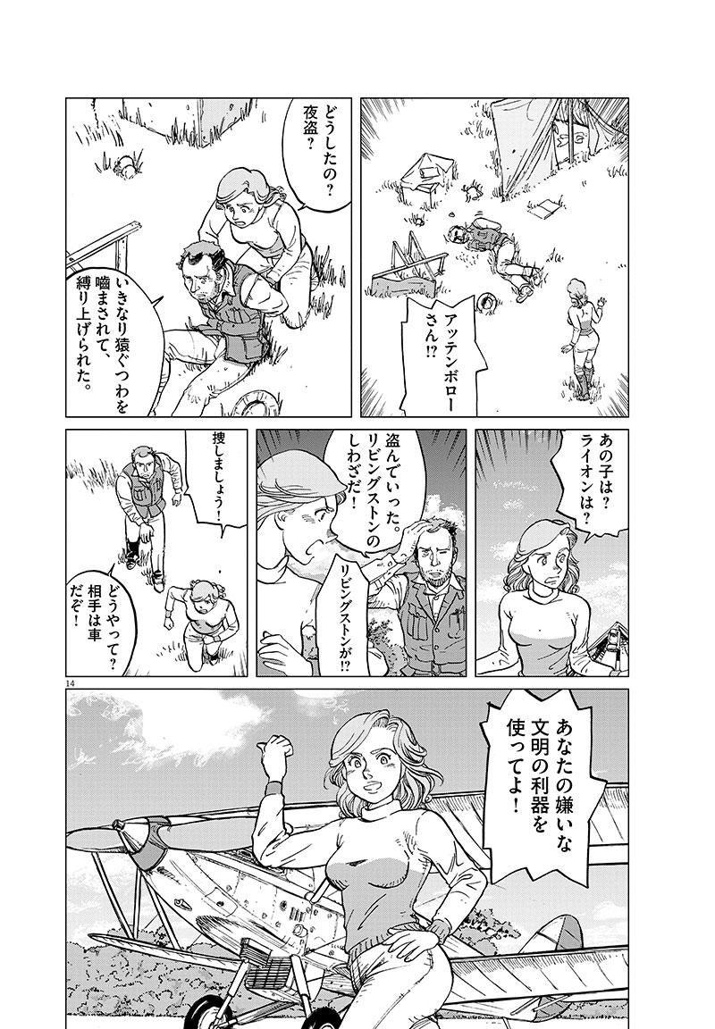 女流飛行士マリア・マンテガッツァの冒険 第三十三話14ページ目画像