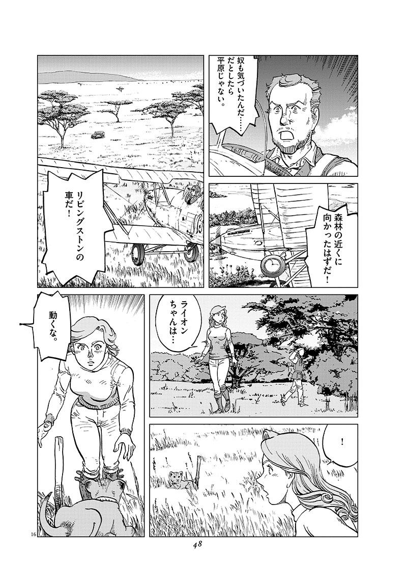 女流飛行士マリア・マンテガッツァの冒険 第三十三話16ページ目画像