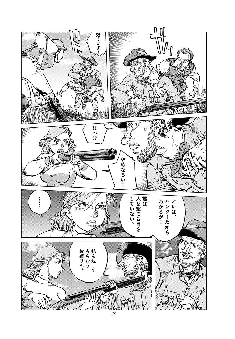 女流飛行士マリア・マンテガッツァの冒険 第三十三話18ページ目画像