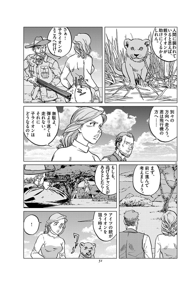 女流飛行士マリア・マンテガッツァの冒険 第三十三話19ページ目画像