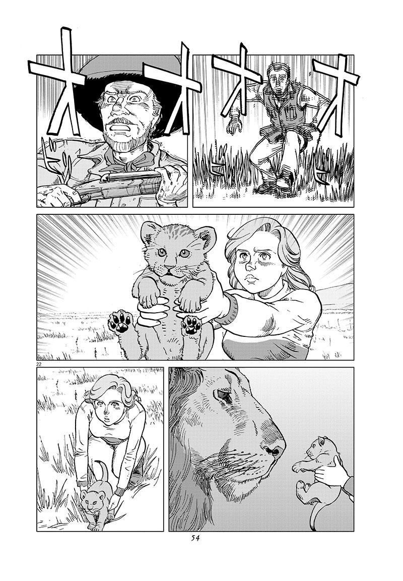 女流飛行士マリア・マンテガッツァの冒険 第三十三話22ページ目画像