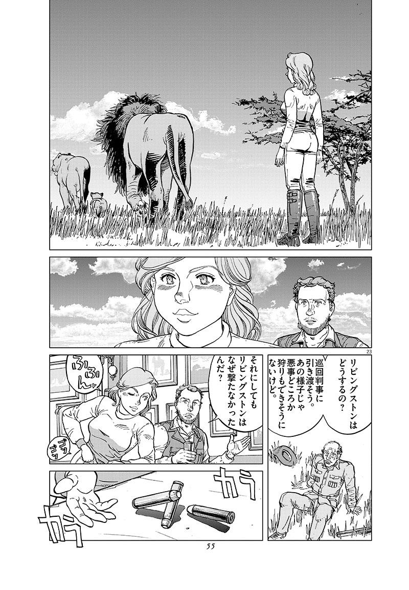 女流飛行士マリア・マンテガッツァの冒険 第三十三話23ページ目画像