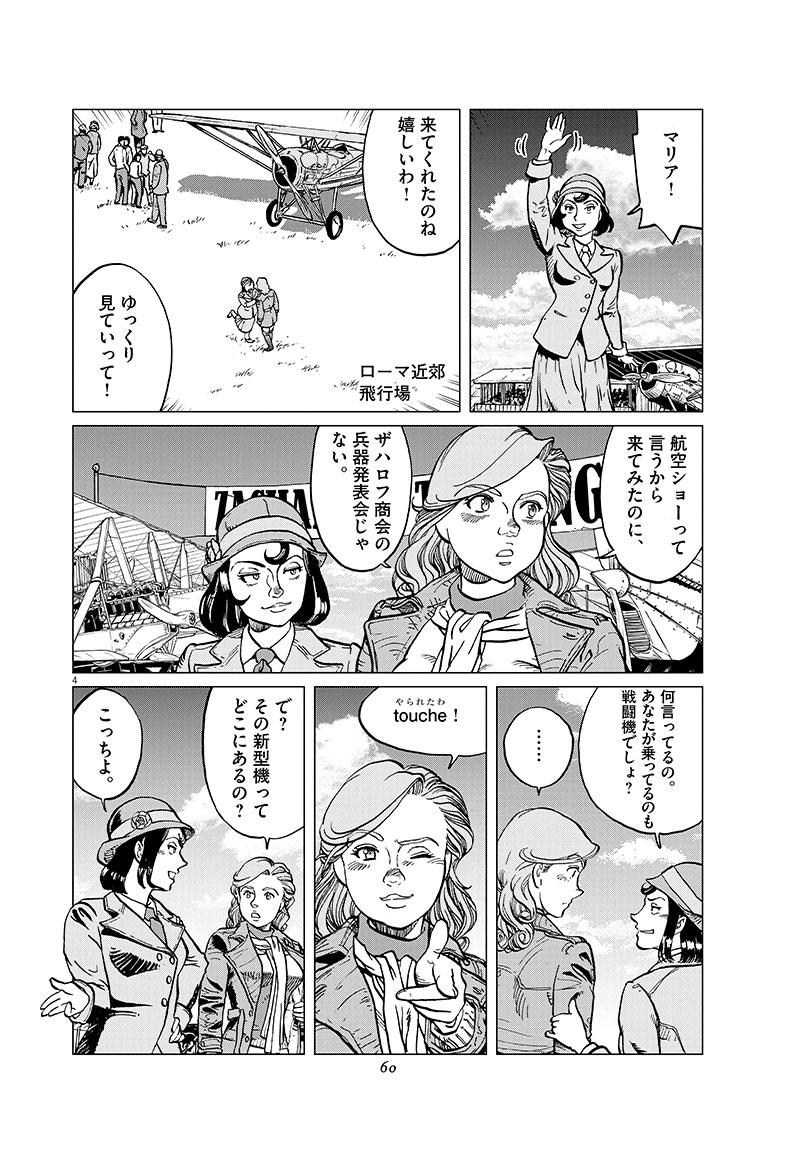 女流飛行士マリア・マンテガッツァの冒険 第三十四話4ページ目画像
