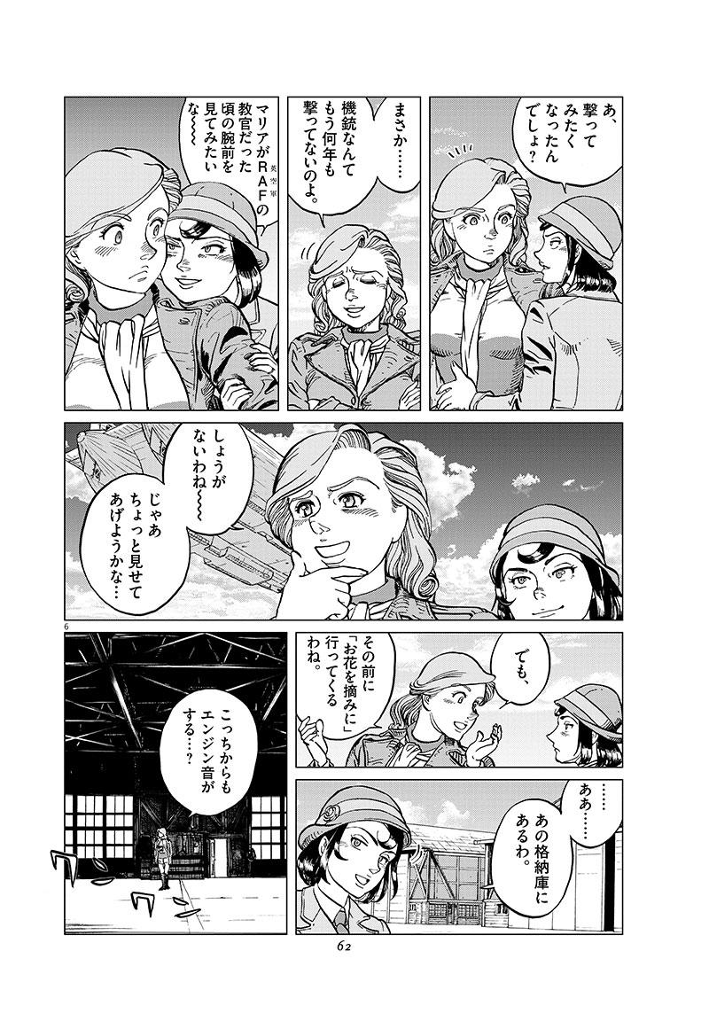女流飛行士マリア・マンテガッツァの冒険 第三十四話6ページ目画像