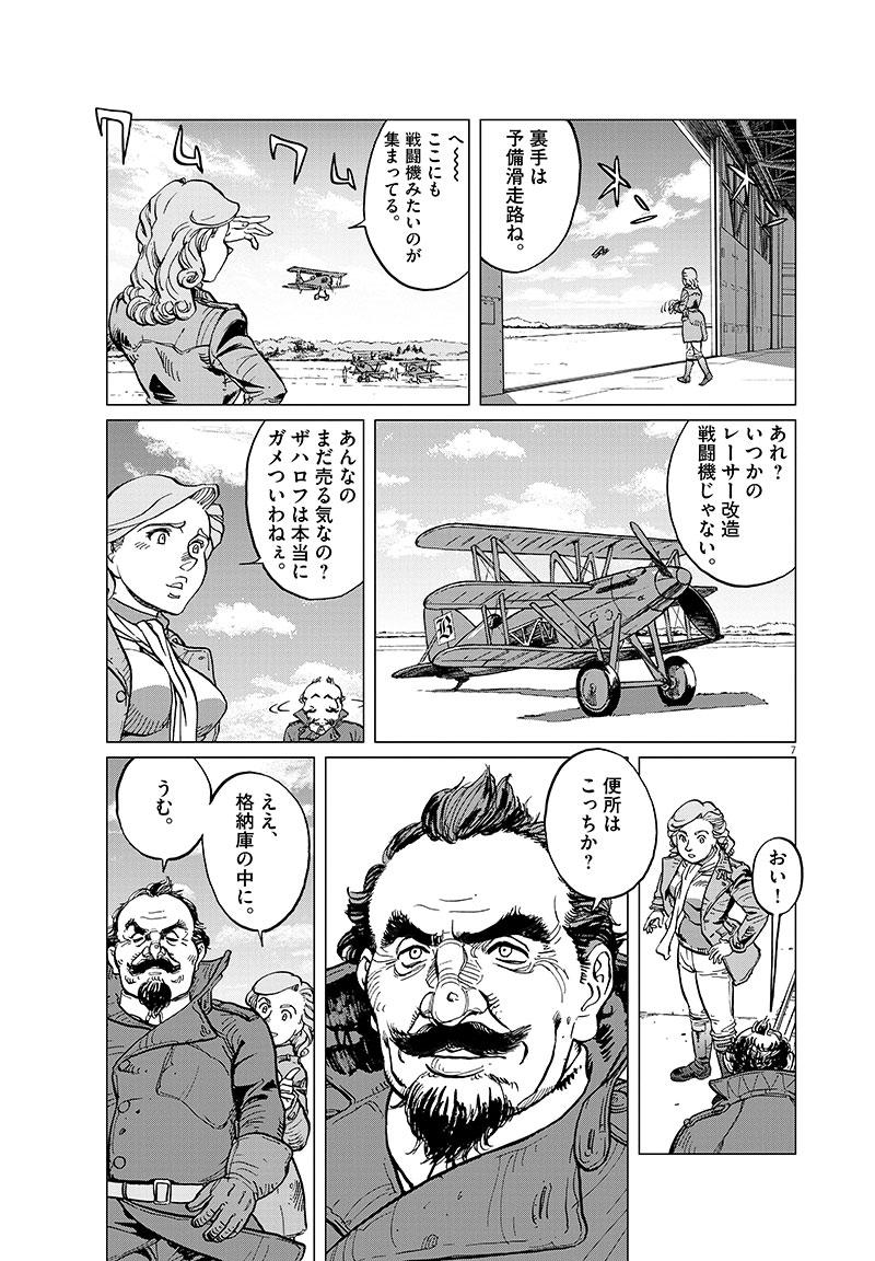 女流飛行士マリア・マンテガッツァの冒険 第三十四話7ページ目画像