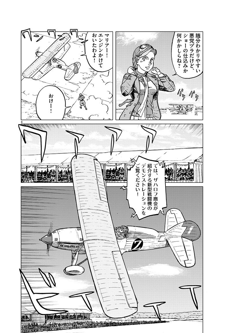 女流飛行士マリア・マンテガッツァの冒険 第三十四話8ページ目画像