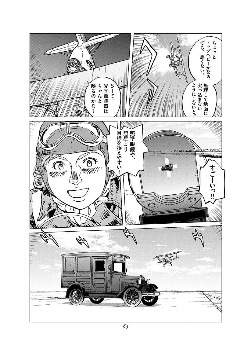 女流飛行士マリア・マンテガッツァの冒険 第三十四話9ページ目画像