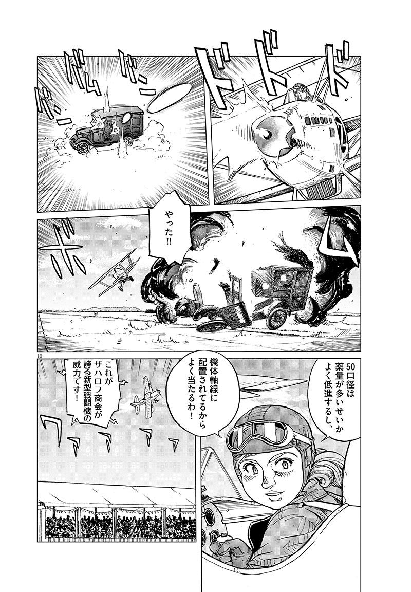 女流飛行士マリア・マンテガッツァの冒険 第三十四話10ページ目画像