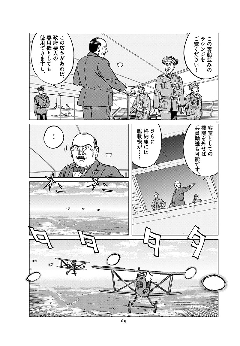 女流飛行士マリア・マンテガッツァの冒険 第三十四話13ページ目画像
