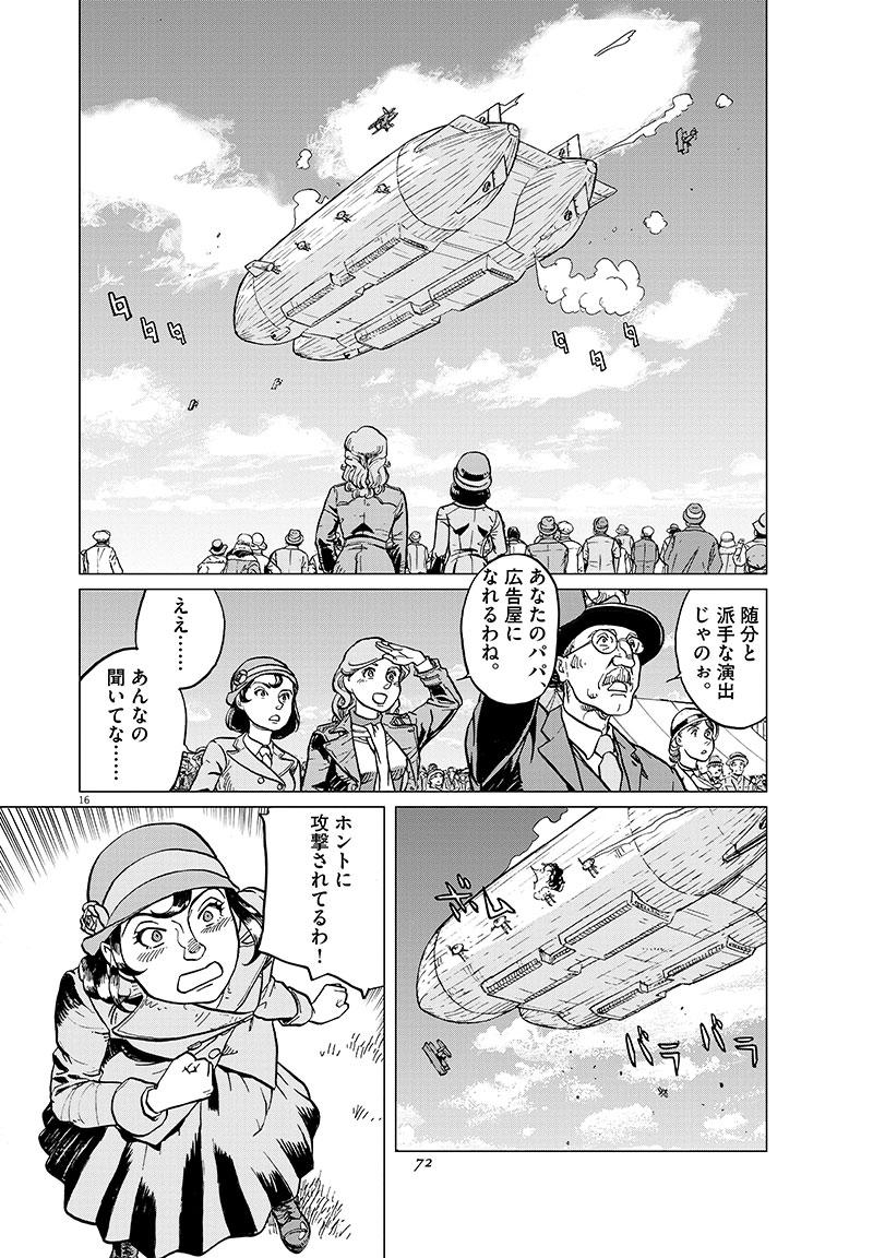 女流飛行士マリア・マンテガッツァの冒険 第三十四話16ページ目画像
