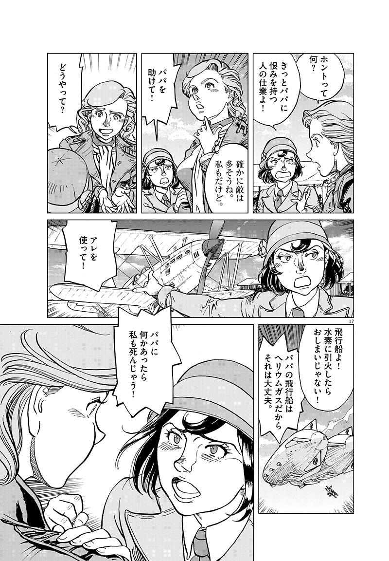 女流飛行士マリア・マンテガッツァの冒険 第三十四話17ページ目画像