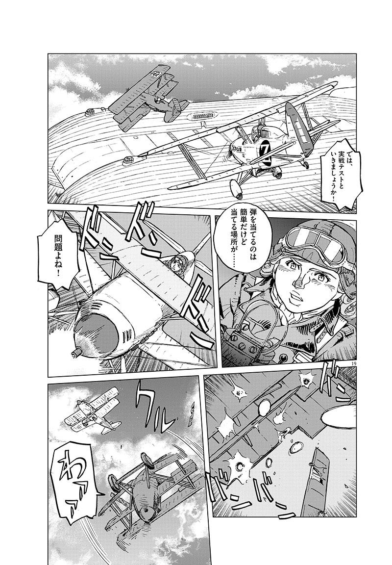 女流飛行士マリア・マンテガッツァの冒険 第三十四話19ページ目画像