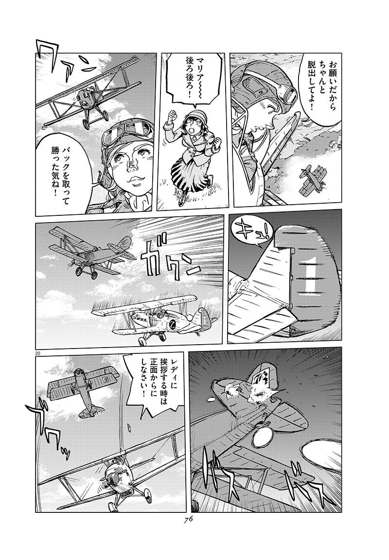 女流飛行士マリア・マンテガッツァの冒険 第三十四話20ページ目画像