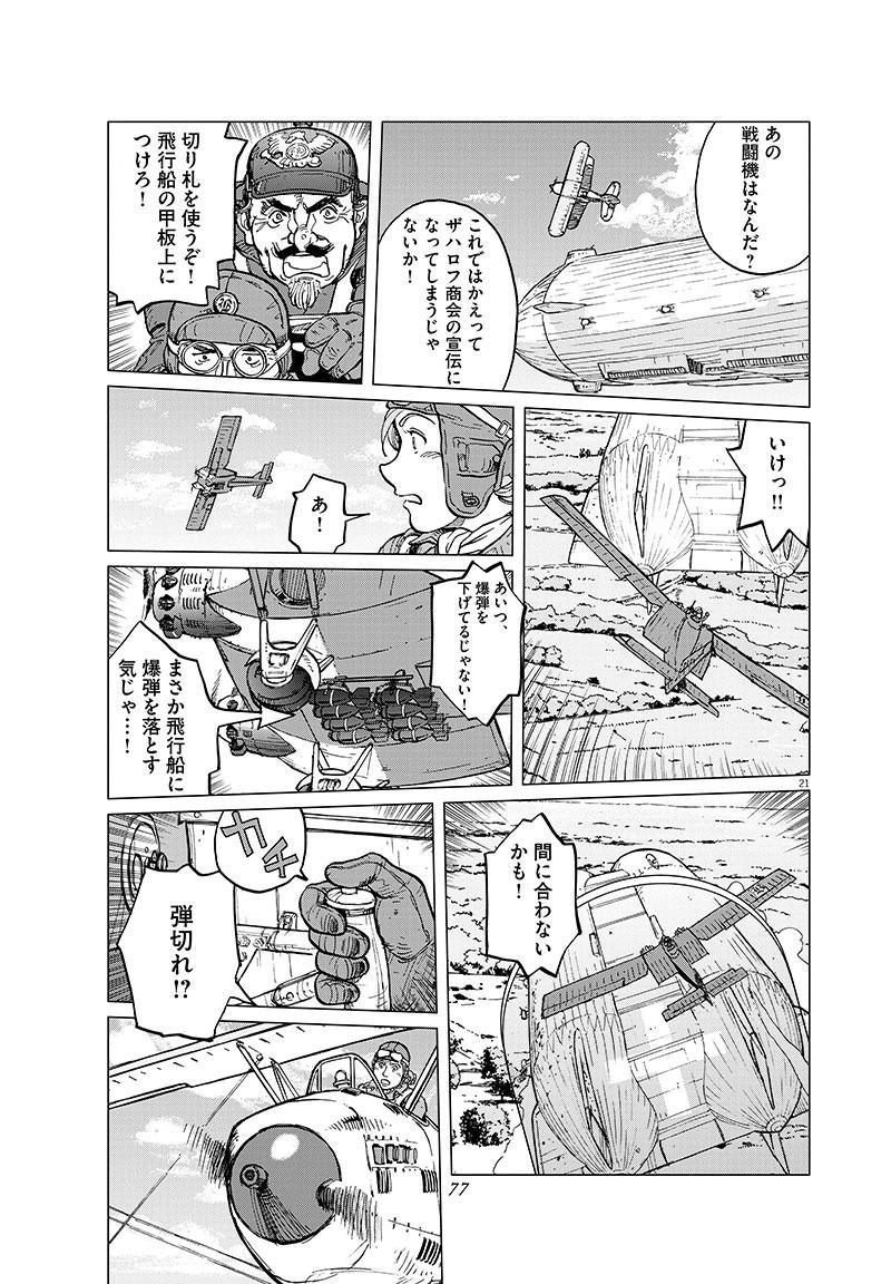 女流飛行士マリア・マンテガッツァの冒険 第三十四話21ページ目画像