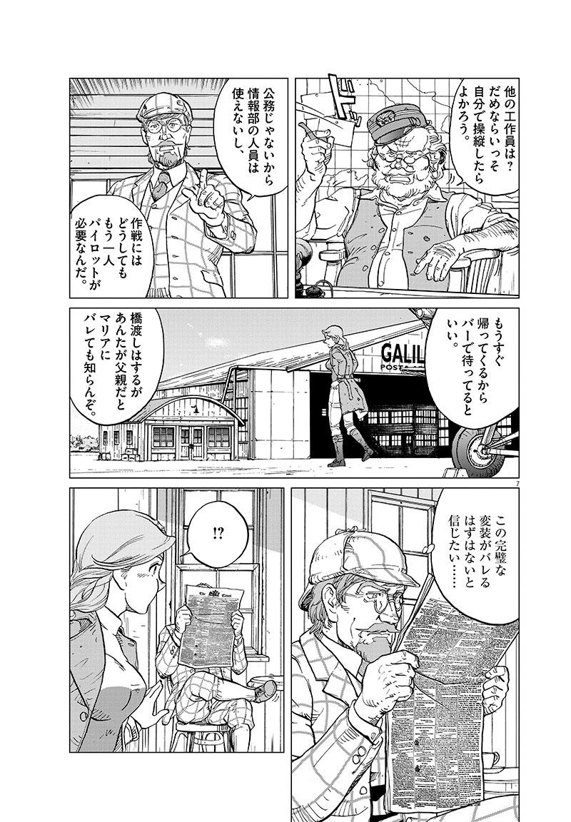 女流飛行士マリア・マンテガッツァの冒険 第三十五話7ページ目画像