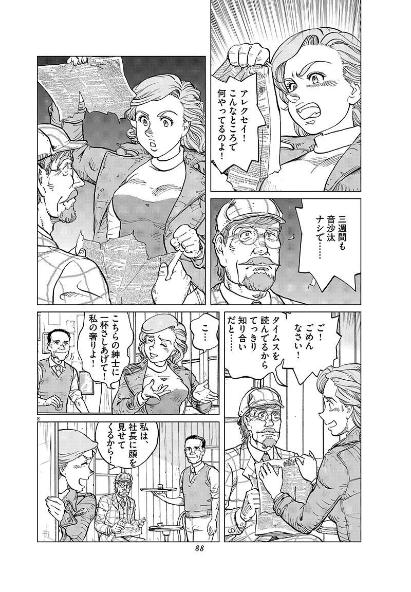 女流飛行士マリア・マンテガッツァの冒険 第三十五話8ページ目画像